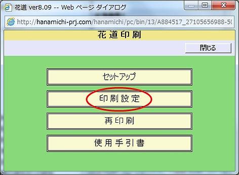043花道印刷セットアップダイアログ.jpg