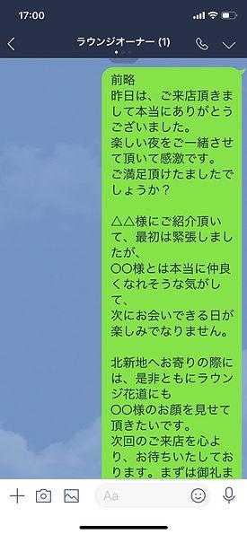 ライン画面オーナーからのお礼状原案.jpg