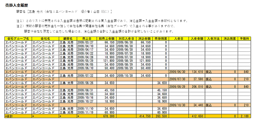 売上入金履歴.png