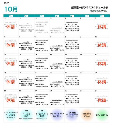 スケジュール(編集用).numbers-2020年10月.png