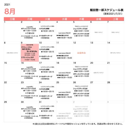 スケジュール(編集用).numbers-2021年8月.png