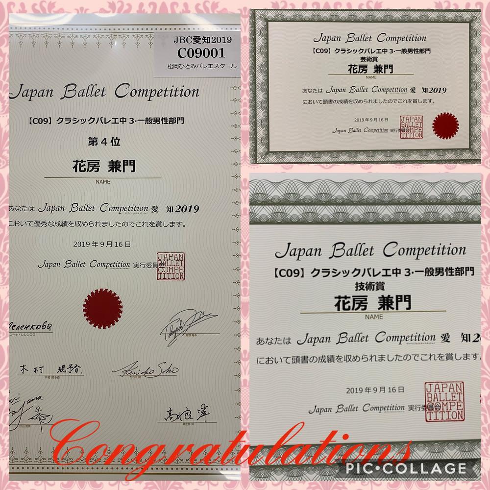 Japan Ballet Competition 2019 あいち