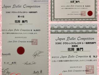 Japan Ballet Competition 2019