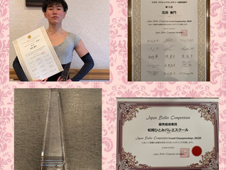 Japan ballet competition Grand Championships 2020