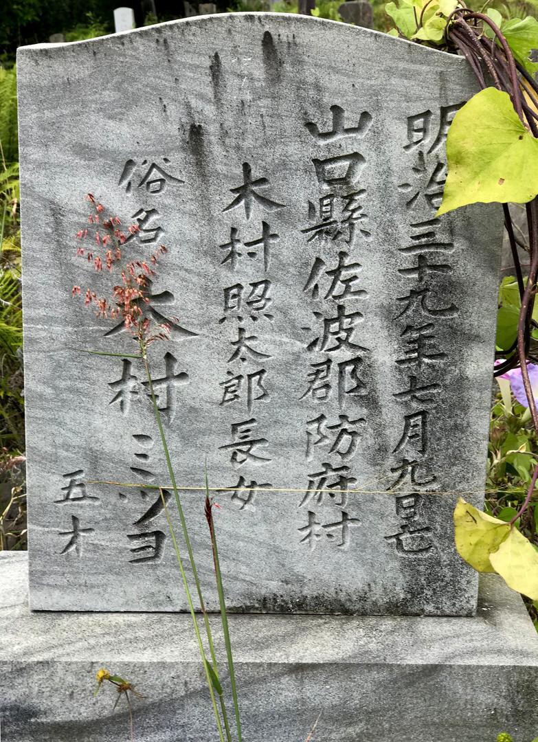 Headstone - Keaiwa Japanes Cemetery