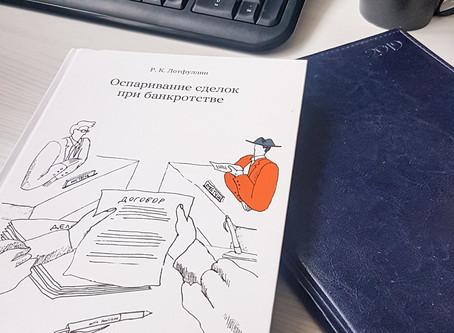 ЛУЧШАЯ КНИГА 2019