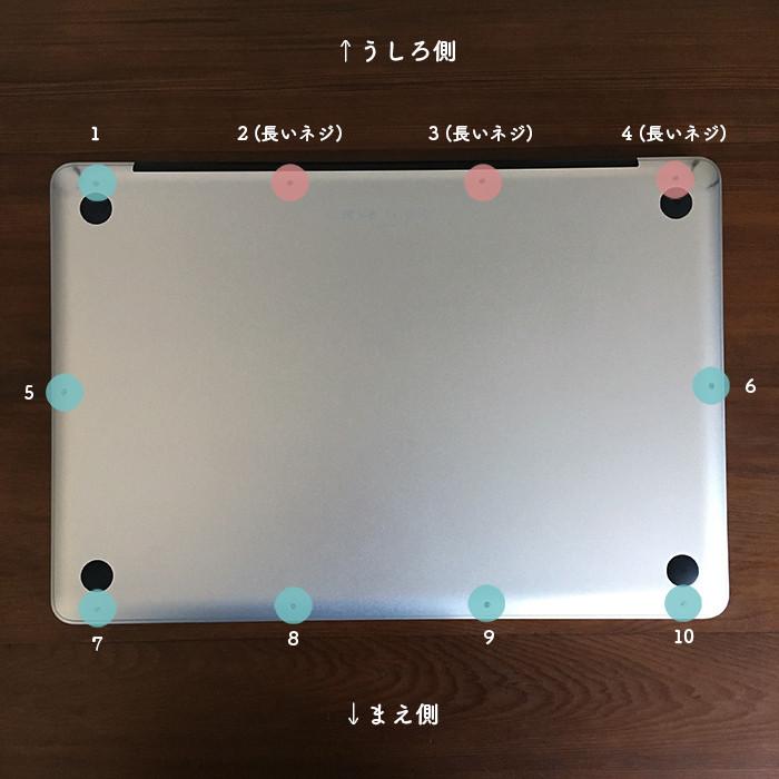 MacBook Pro (15-inch, Mid 2010)_裏面