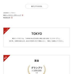 コンペ出した。(Tokyo Midtown Award 2017)
