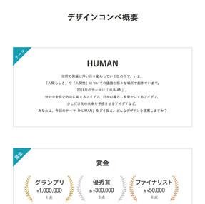 Tokyo Midtown Award 2018