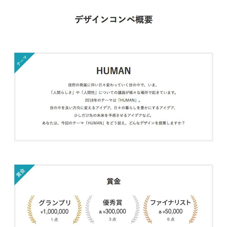 Tokyo Midtown Award 2018_概要