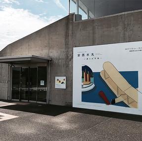 安西水丸さんの企画展へ行く。