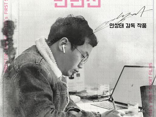 감독으로 돌아온 안상태의 영화 '안상태 첫번째 단편선'