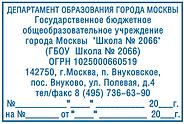 Заказать штамп в Троицке