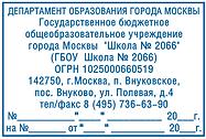Изготовить штамп в Троицке