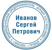 Заказать печать ИП в Троицке