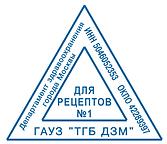 Сделать штамп в Троицке
