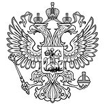 Скачать герб россии РФ