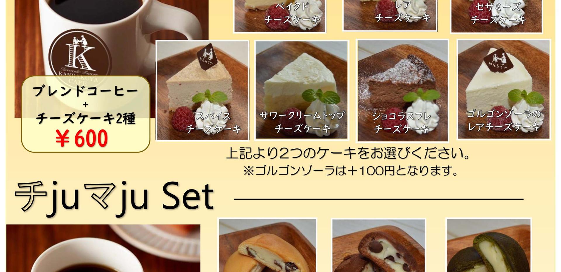 小名浜かんらくヤCafeメニュー-4.jpg