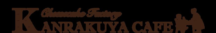 kanrakuya_cafe_logo-2.png