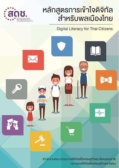 หลักสูตรการเข้าใจดิจิทัลสำหรับพลเมืองไทย