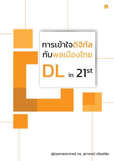 Cover DL-01.jpg