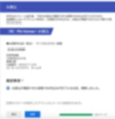スクリーンショット 2019-04-15 16.44.46.png