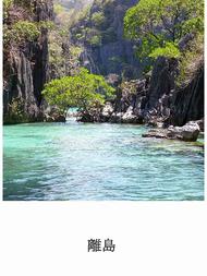 フィリピン離島