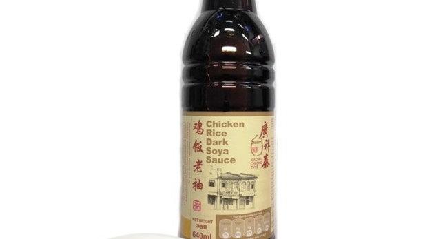Chicken Rice Dark Soya Sauce   Kwong Cheong Thye