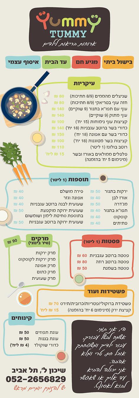 yummytummy-menu.jpg