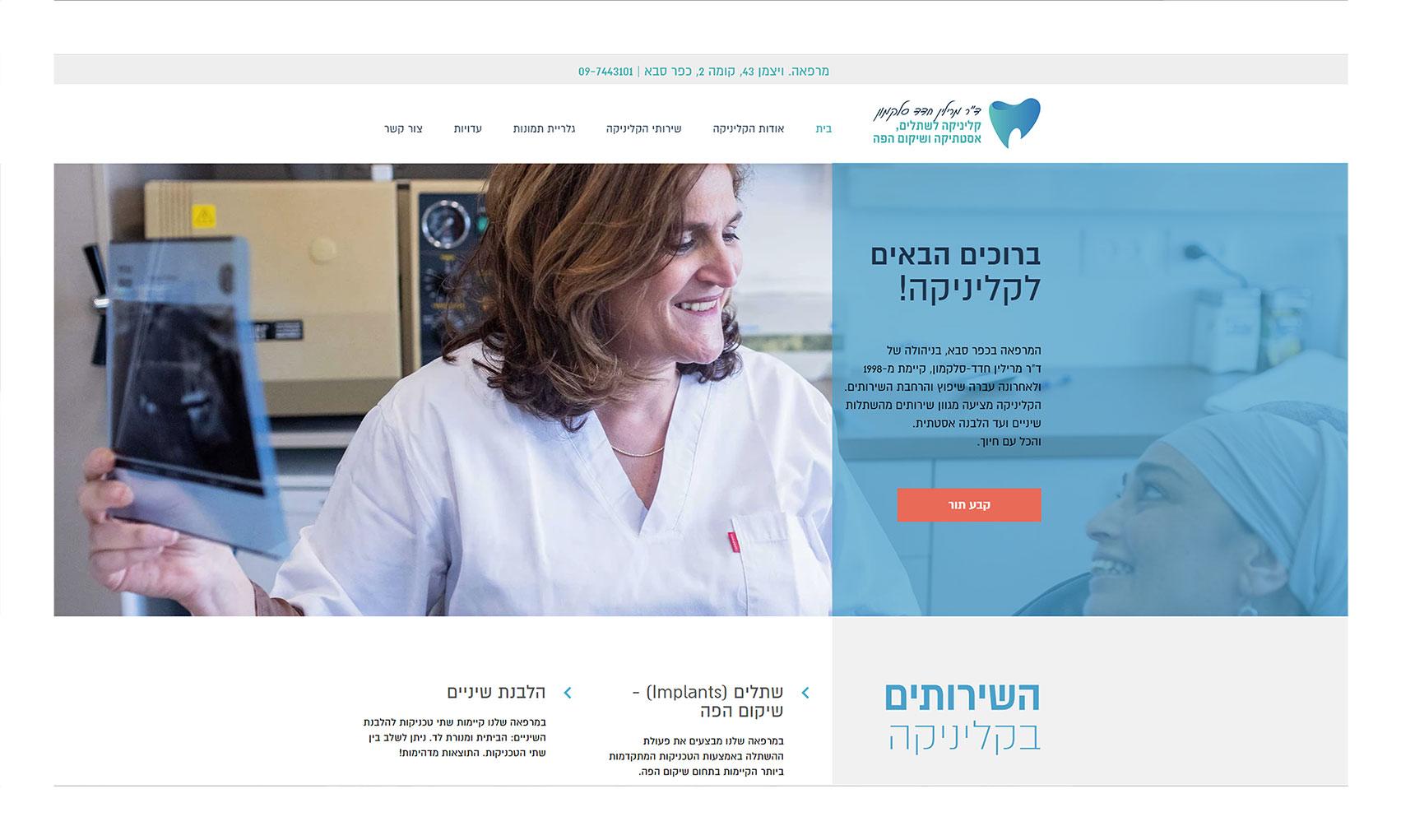Dr. Marieline Hadad