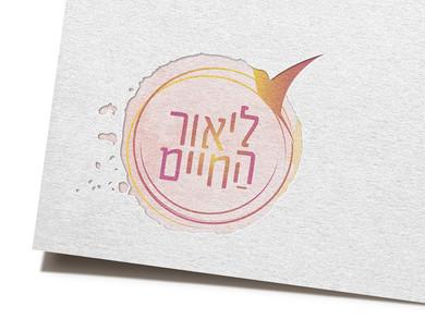 ליאורה חיים-עיצוב לוגו