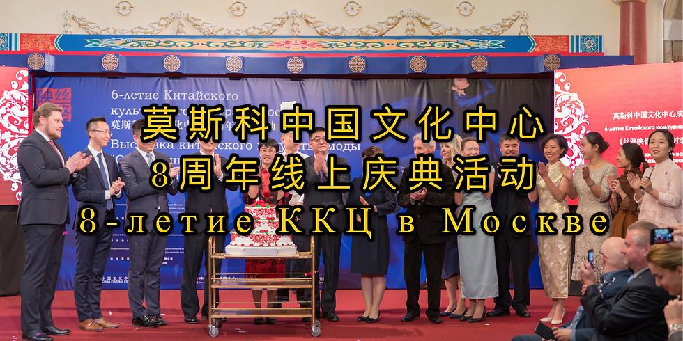 莫斯科中国文化中心8周年线上庆典活动预告