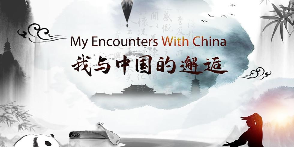 """""""我与中国的邂逅""""全球线上征集活动开始啦!"""