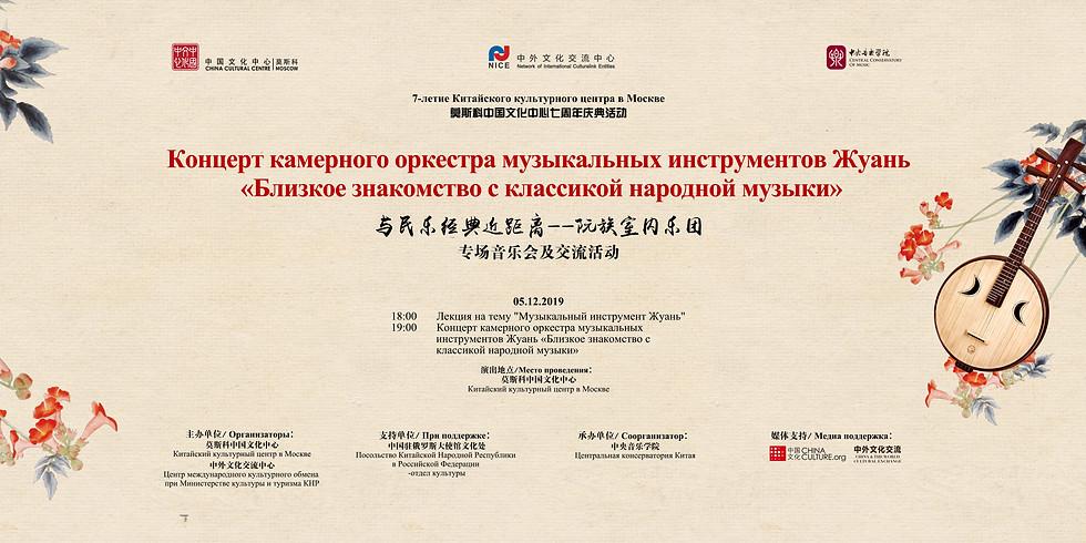 莫斯科中国文化中心成立七周年庆典活动即将拉开帷幕(报名地址在文末)