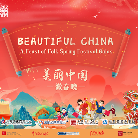 《美丽中国》——微春晚视频放送