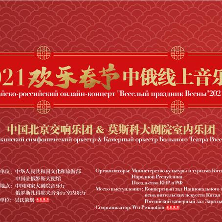 """今日开播! 2021""""欢乐春节""""中俄线上音乐会登陆中外平台"""