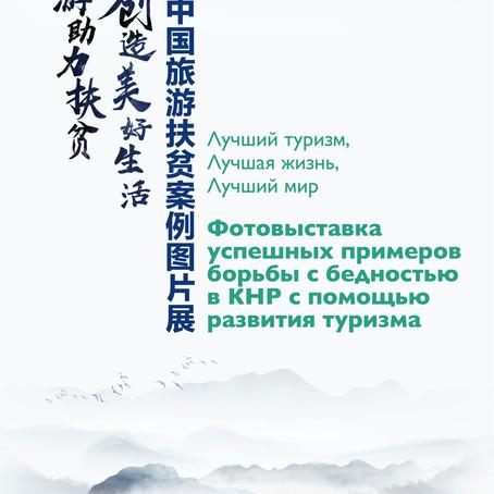 莫斯科中国文化中心为您呈现《旅游助力扶贫 创造美好生活——中国旅游扶贫案例图片展》(四)