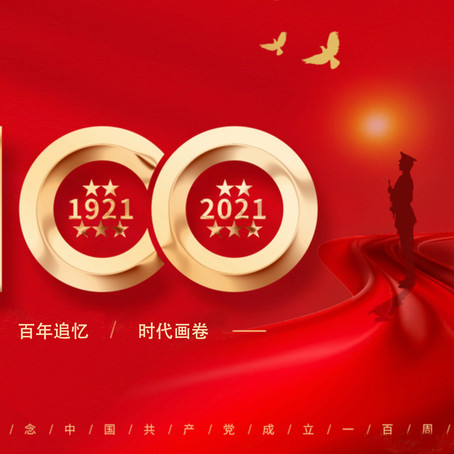 莫斯科中国文化中心与您共赏《百年追忆——时代画卷》虚拟展览
