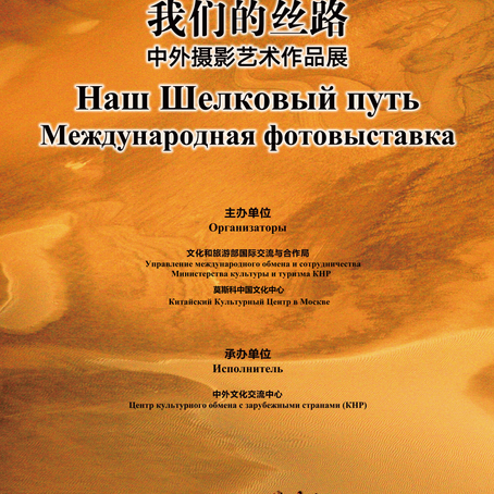 """莫斯科中国文化中心带您""""云•游中国"""" 系列十二:我们的丝路——中外摄影艺术作品展(下)"""