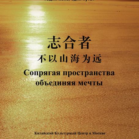 """莫斯科中国文化中心带您""""云•游中国"""" 系列十三:""""志合者,不以山海为远"""":一带一路图片展(下)"""