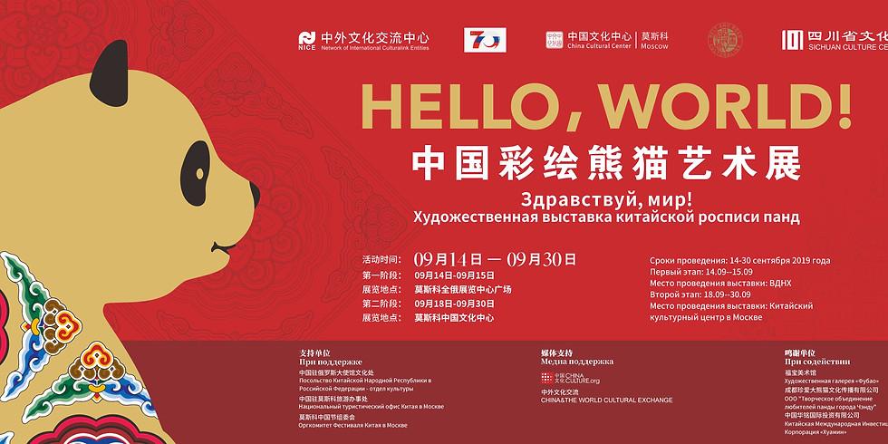 """莫斯科中国文化中心即将举办""""Hello,World!——中国彩绘熊猫艺术展"""" (报名地址在文末)"""