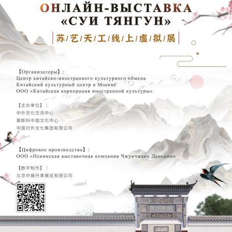 """""""苏艺天工""""——丝绸与瓷器 中国女性闺阁文化艺术展线上虚拟展"""