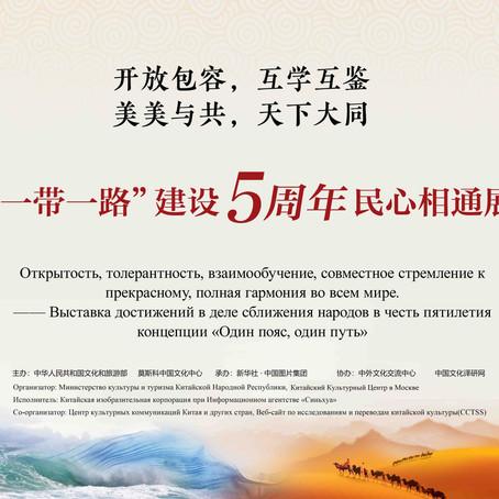 """莫斯科中国文化中心带您""""云•游中国"""" 系列十一:""""一带一路""""建设5周年民心相通展(下)"""