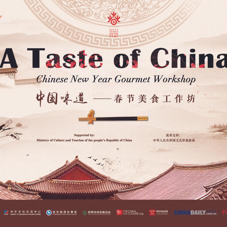 《中国味道》——春节美食工作坊