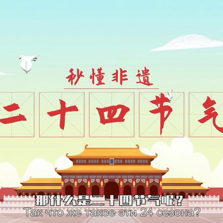 """""""云•游中国""""系列九:秒懂非遗之""""二十四节气"""""""