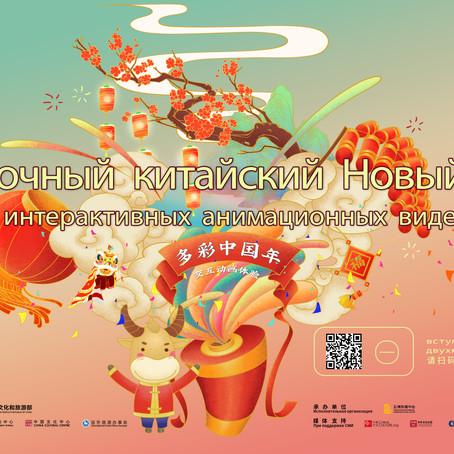 《多彩中国年》——交互动画体验展