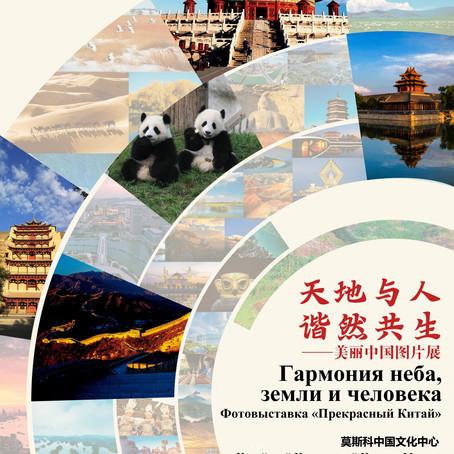 """莫斯科中国文化中心带您""""云•游中国"""" 系列十:天地与人 谐然共生——美丽中国图片展(下)"""