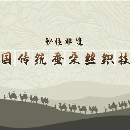 """""""云•游中国""""系列九:秒懂非遗之""""中国传统桑蚕丝织技艺"""""""