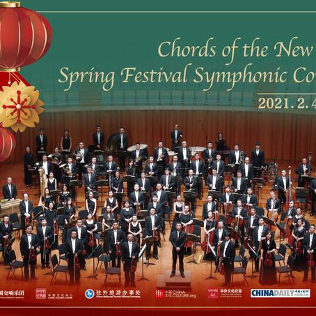 《弦音兆丰年》——新春祝福交响音乐会