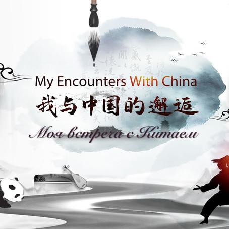 """""""我与中国的邂逅"""" ——莫斯科中国文化中心选送四件作品斩获一、二等奖!"""